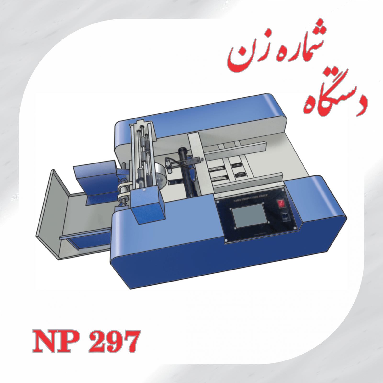 دستگاه شماره زن Np 297