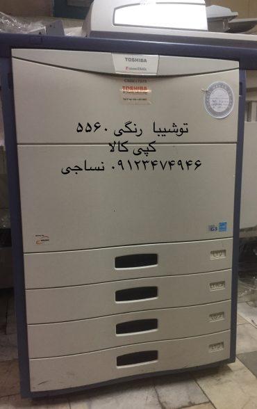 توشیبا 5560