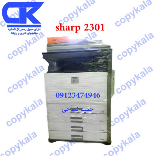 کپی شارپ 2301