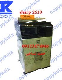 کپی شارپ مدل 2610